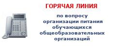 http://slshcool4.ucoz.ru/index/pitanie/0-184